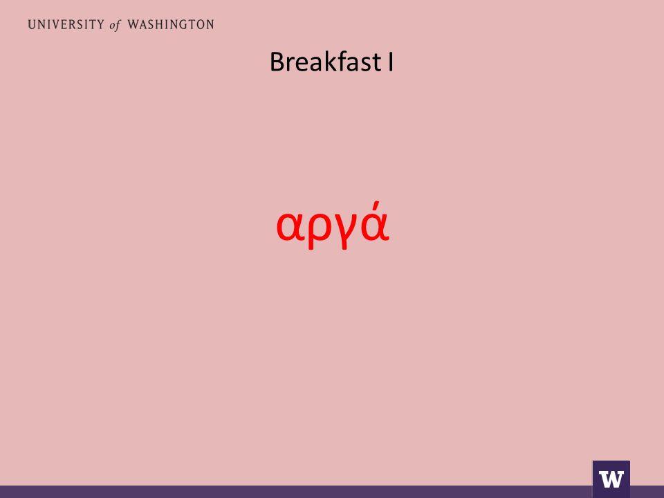 Breakfast I αργά