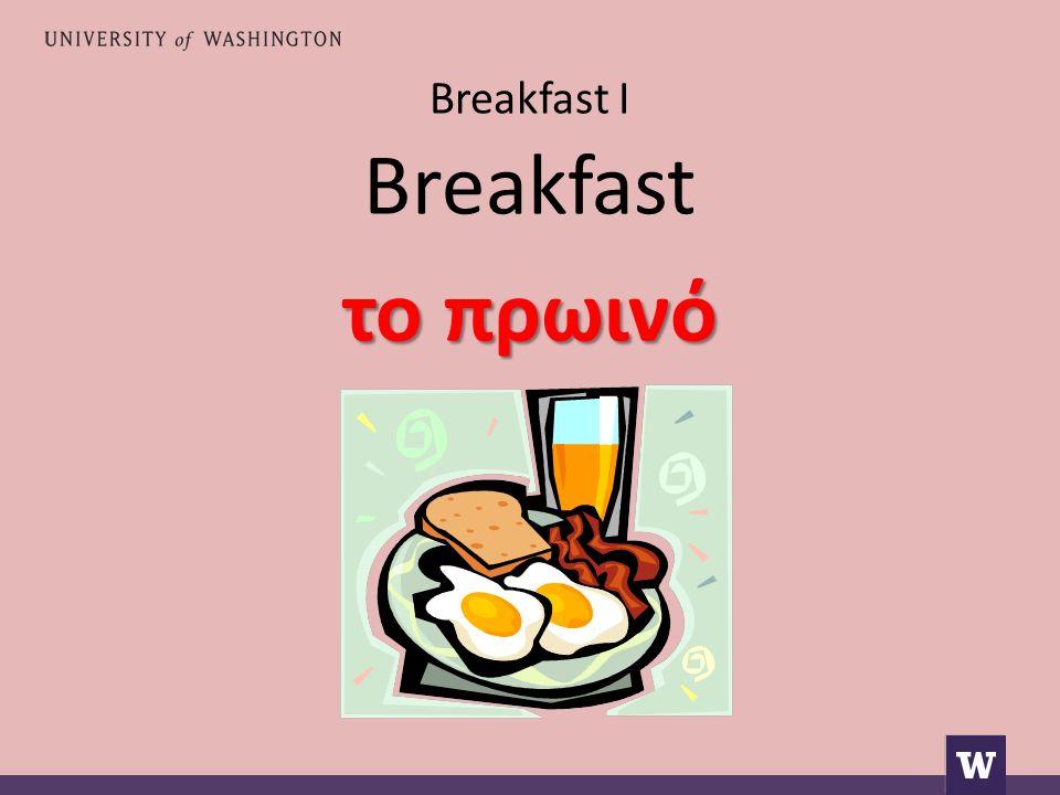 Breakfast I Breakfast το πρωινό