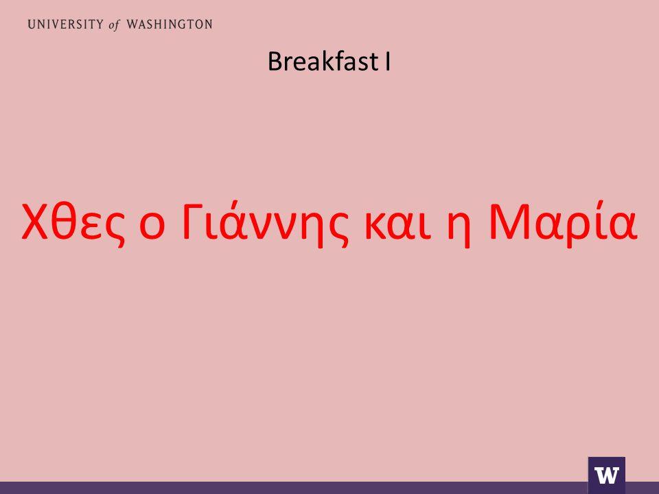 Breakfast I Χθες ο Γιάννης και η Μαρία