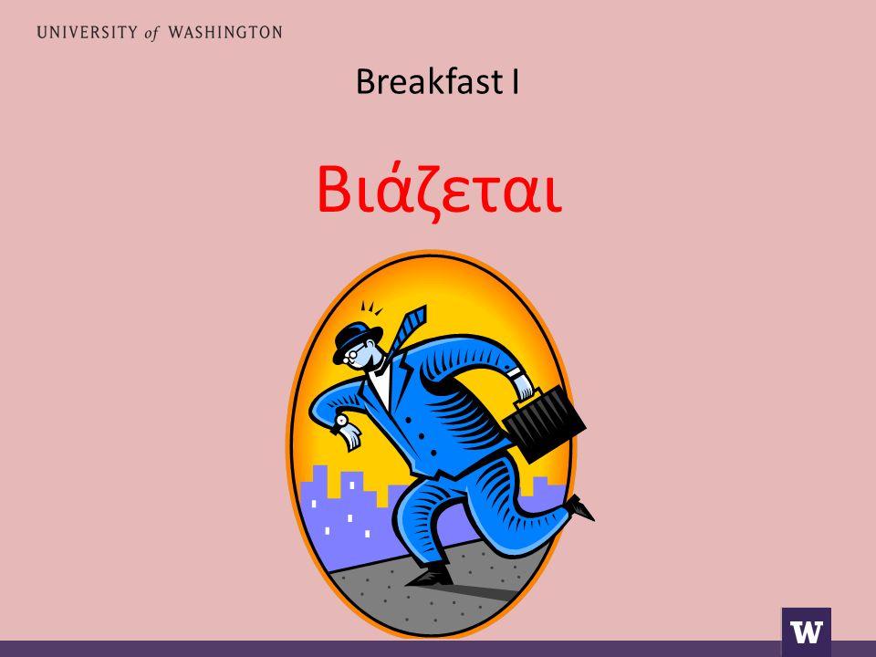 Breakfast I Βιάζεται