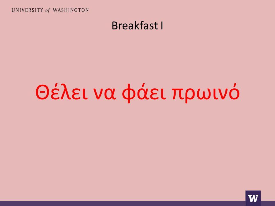 Breakfast I Θέλει να φάει πρωινό
