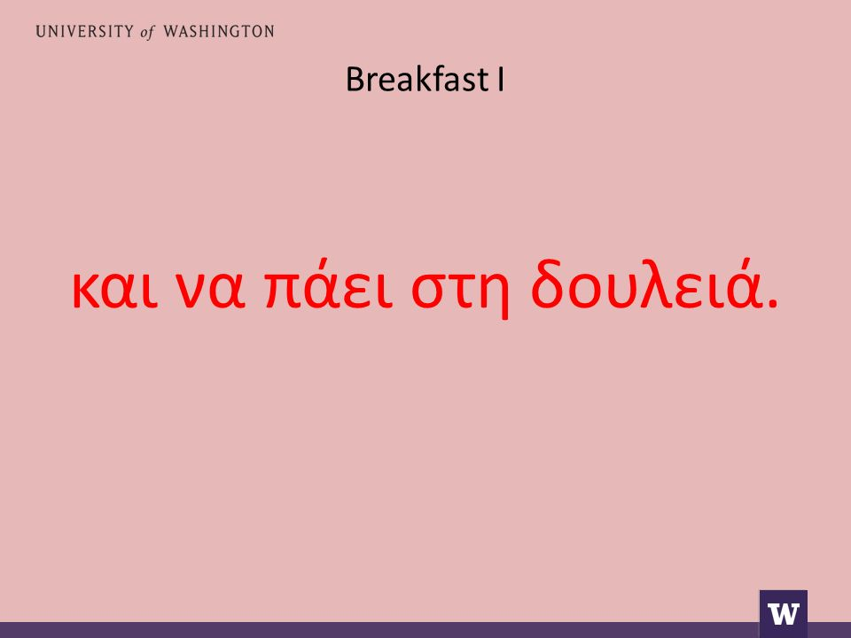 Breakfast I και να πάει στη δουλειά.