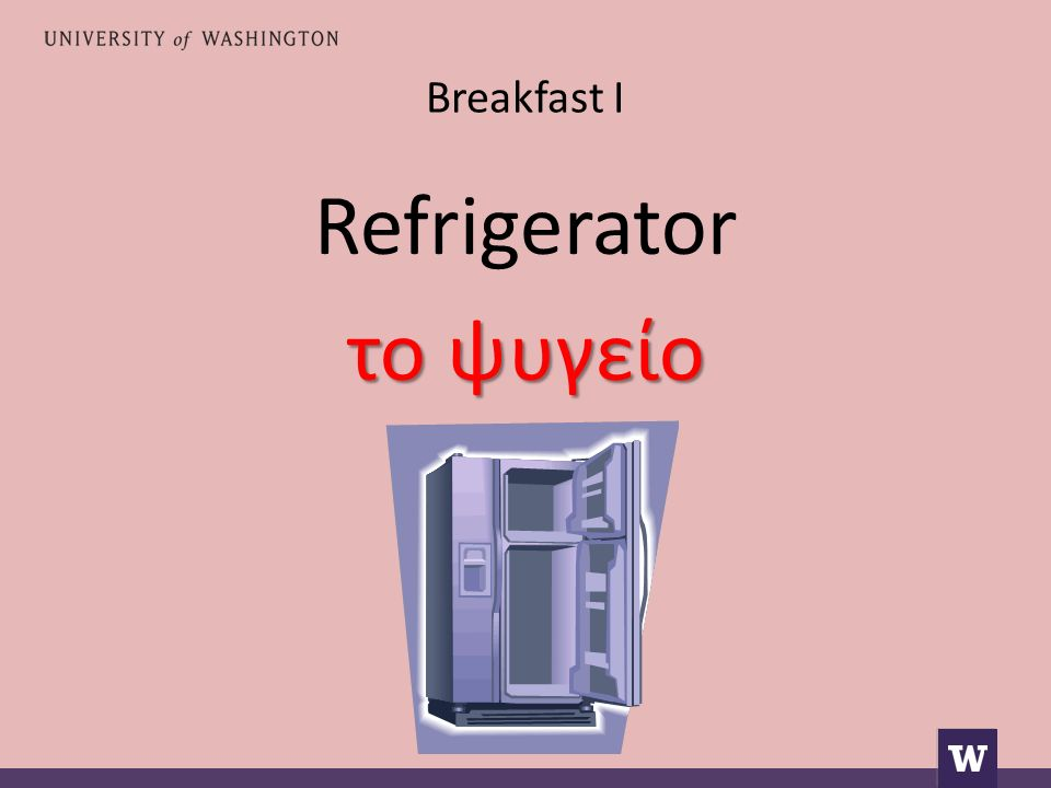 Breakfast I Refrigerator το ψυγείο
