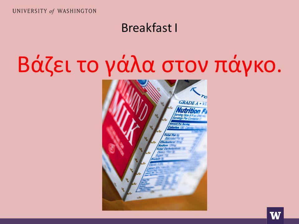 Breakfast I Βάζει το γάλα στον πάγκο.