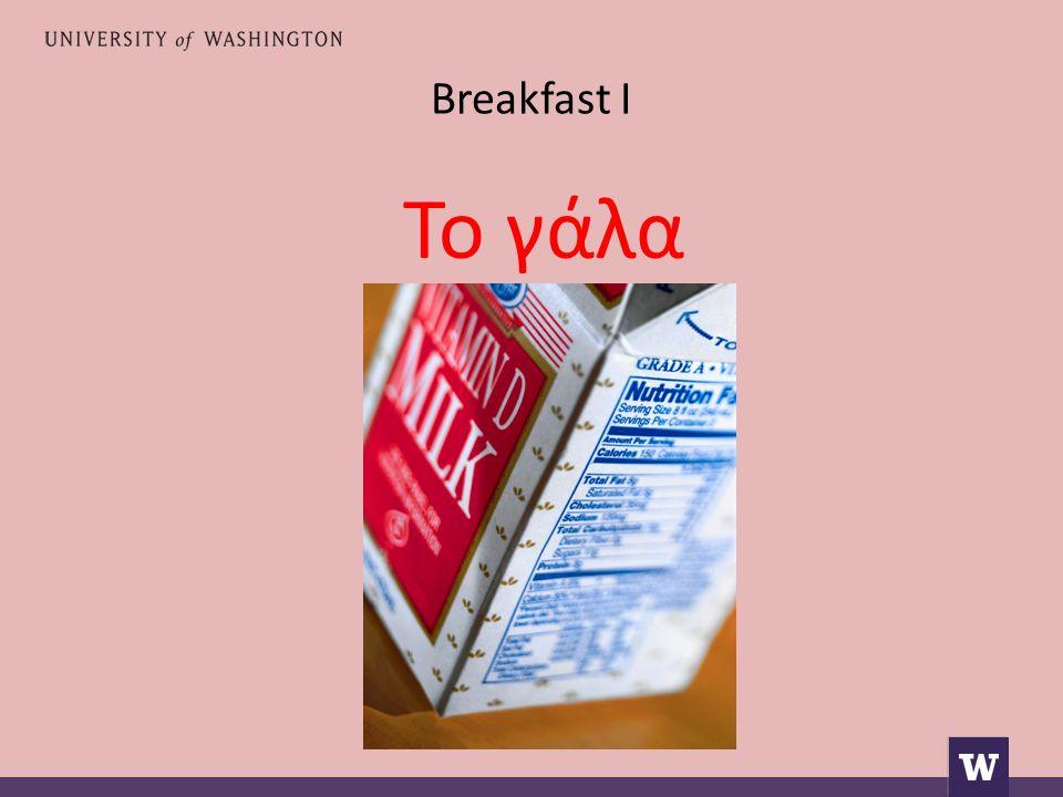 Breakfast I Το γάλα