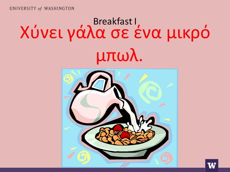 Breakfast I Χύνει γάλα σε ένα μικρό μπωλ.