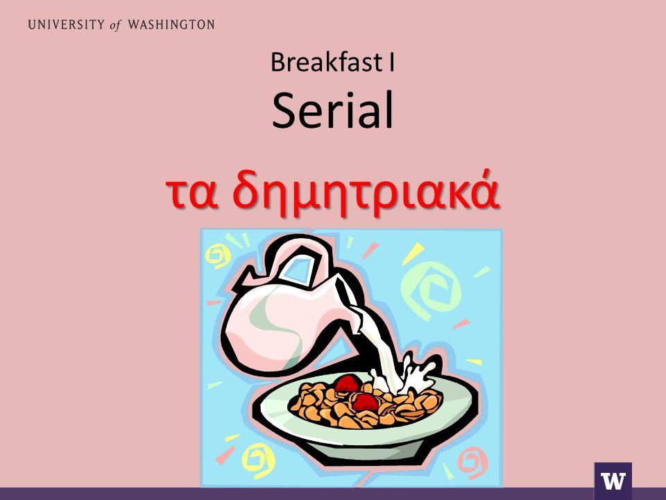 Breakfast I Serial τα δημητριακά