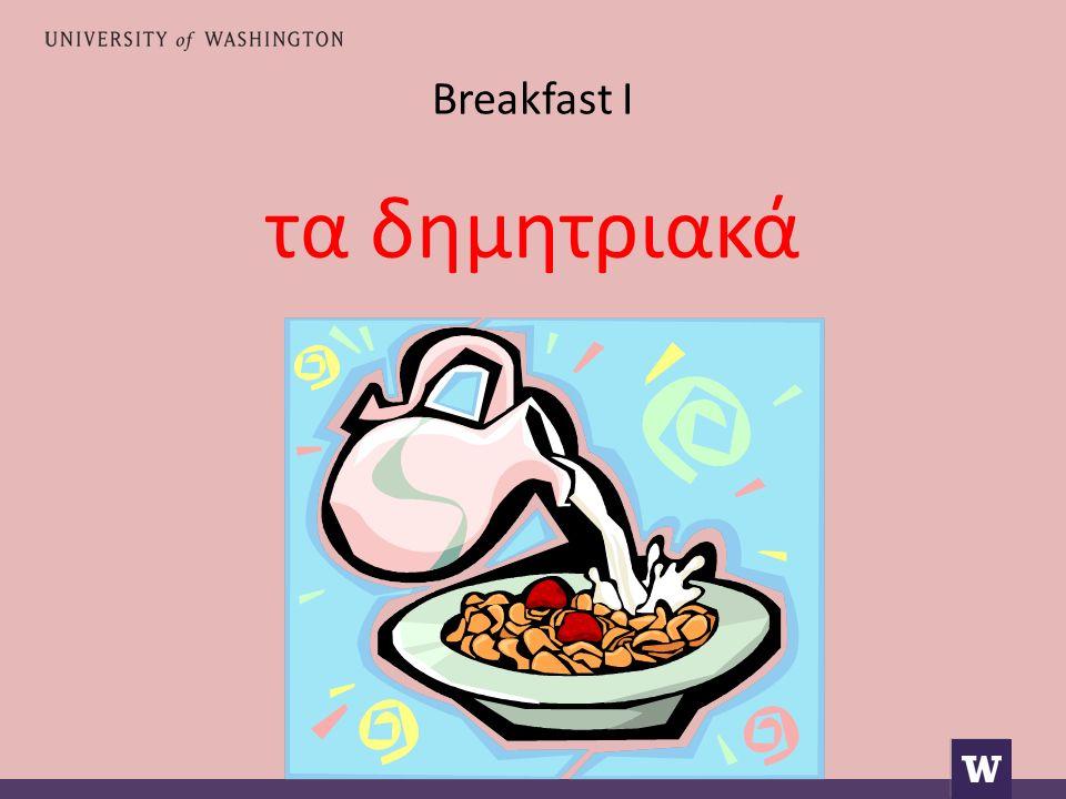 Breakfast I τα δημητριακά
