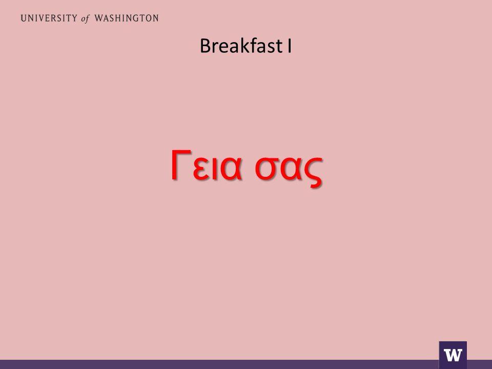Breakfast I Γεια σας