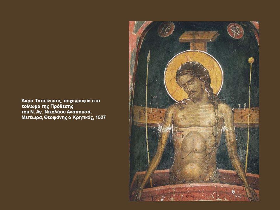 Άκρα Ταπείνωσις, τοιχογραφία στο κοίλωμα της Πρόθεσης του Ν. Αγ. Νικολάου Αναπαυσά, Μετέωρα, Θεοφάνης ο Κρητικός, 1527