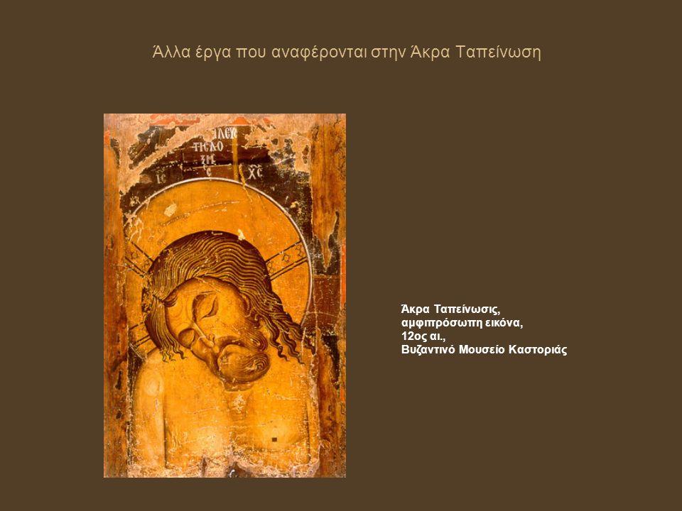 Άλλα έργα που αναφέρονται στην Άκρα Ταπείνωση Άκρα Ταπείνωσις, αμφιπρόσωπη εικόνα, 12ος αι., Βυζαντινό Μουσείο Καστοριάς