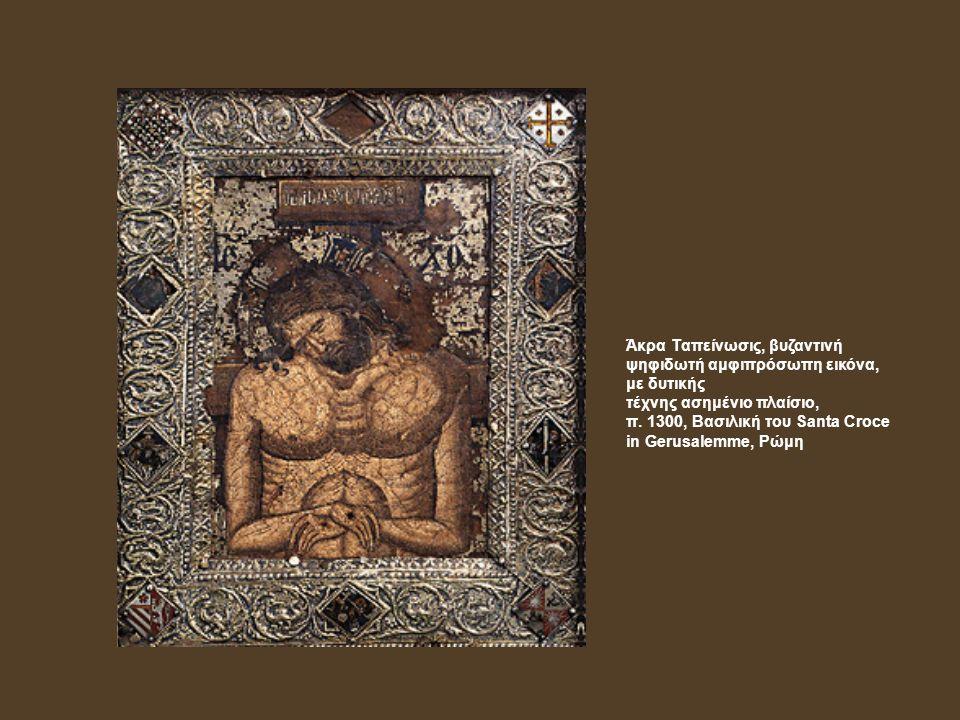 Άκρα Ταπείνωσις, βυζαντινή ψηφιδωτή αμφιπρόσωπη εικόνα, με δυτικής τέχνης ασημένιο πλαίσιο, π. 1300, Βασιλική του Santa Croce in Gerusalemme, Ρώμη