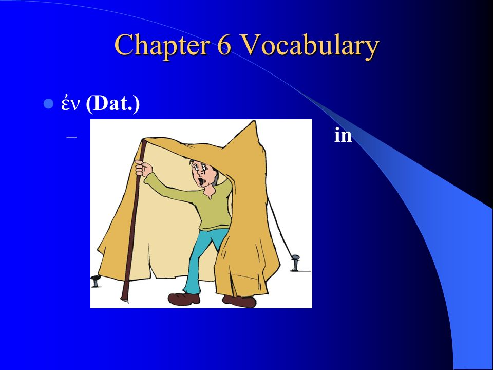 Chapter 6 Vocabulary ἐ ν (Dat.) – in