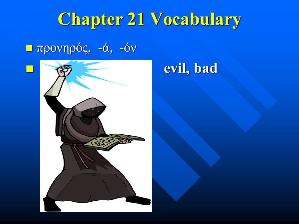 Chapter 21 Vocabulary προνηρός, -ά, -όν προνηρός, -ά, -όν evil, bad evil, bad