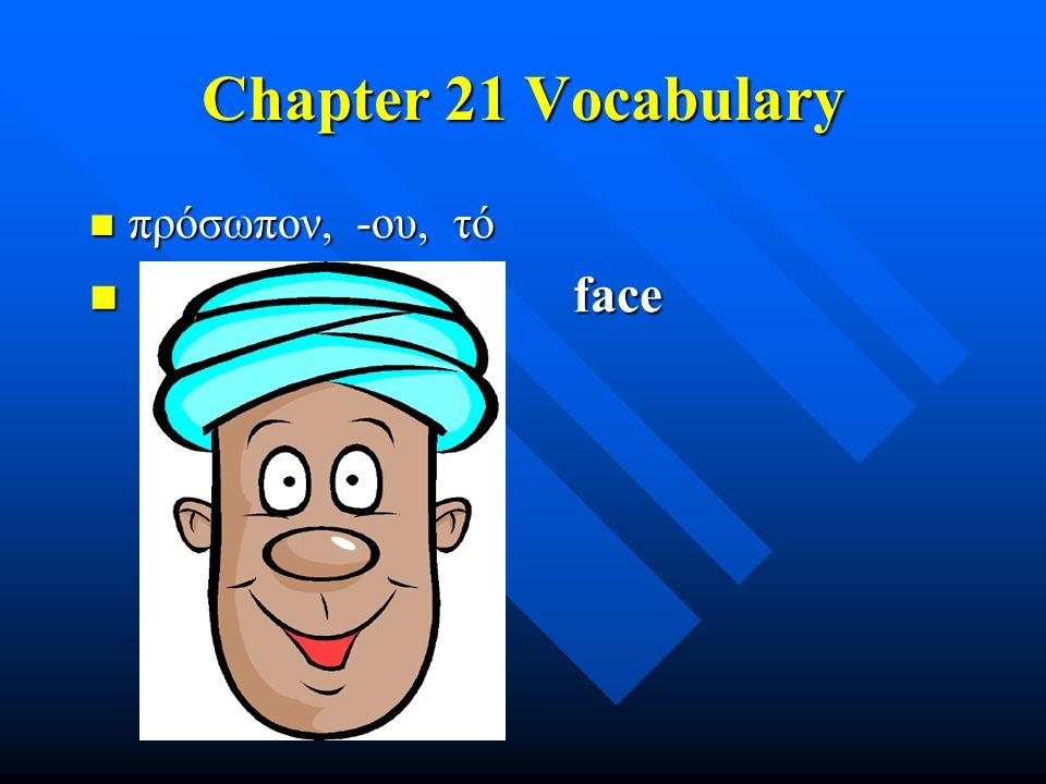 Chapter 21 Vocabulary πρόσωπον, -ου, τό πρόσωπον, -ου, τό face face