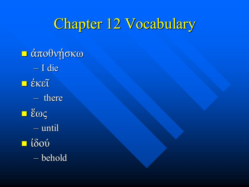 Chapter 12 Vocabulary ἀ ποθν ῄ σκω ἀ ποθν ῄ σκω –I die ἐ κε ῖ ἐ κε ῖ – there ἕ ως ἕ ως –until ἰ δού ἰ δού –behold