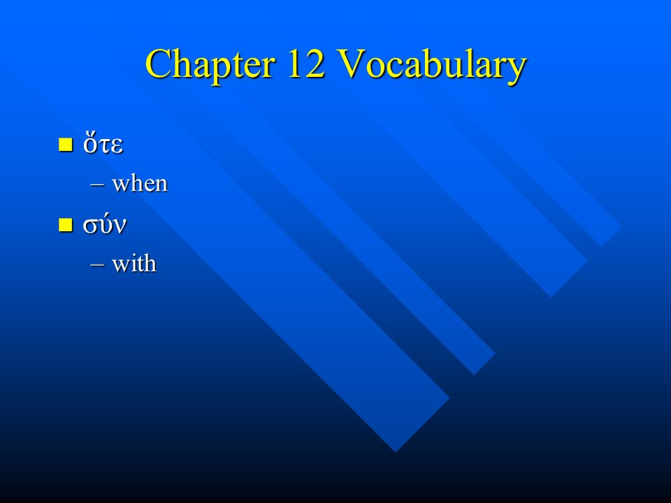 Chapter 12 Vocabulary ὅ τε ὅ τε –when σύν σύν –with