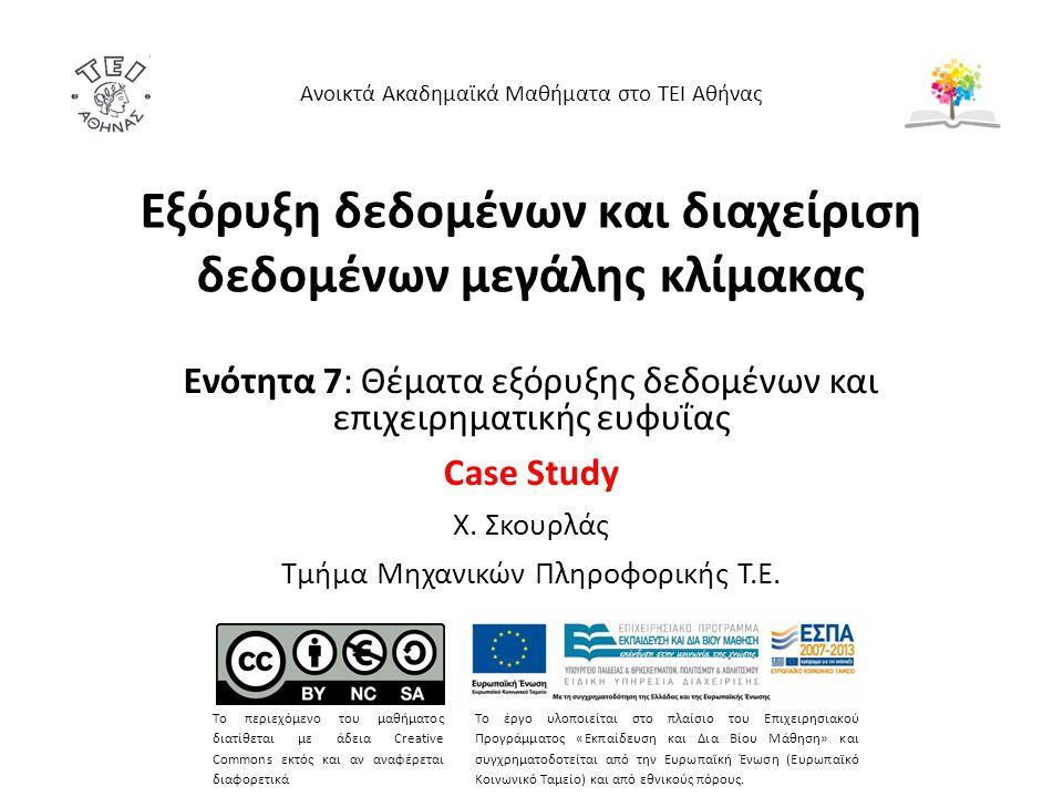 Εξόρυξη δεδομένων και διαχείριση δεδομένων μεγάλης κλίμακας Ενότητα 7: Θέματα εξόρυξης δεδομένων και επιχειρηματικής ευφυΐας Case Study Χ.