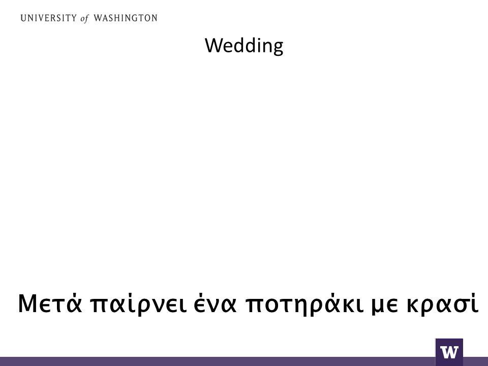 Wedding Μετά παίρνει ένα ποτηράκι με κρασί