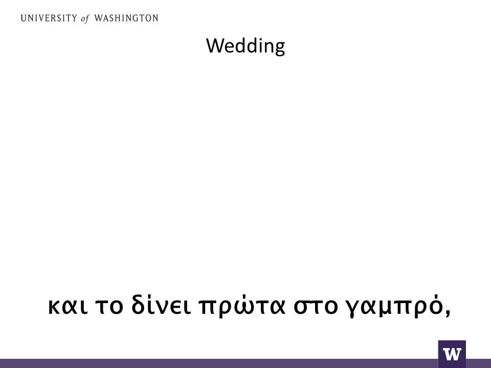 Wedding και το δίνει πρώτα στο γαμπρό,