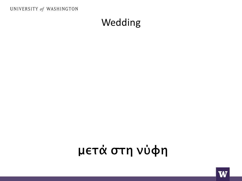 Wedding μετά στη νύφη