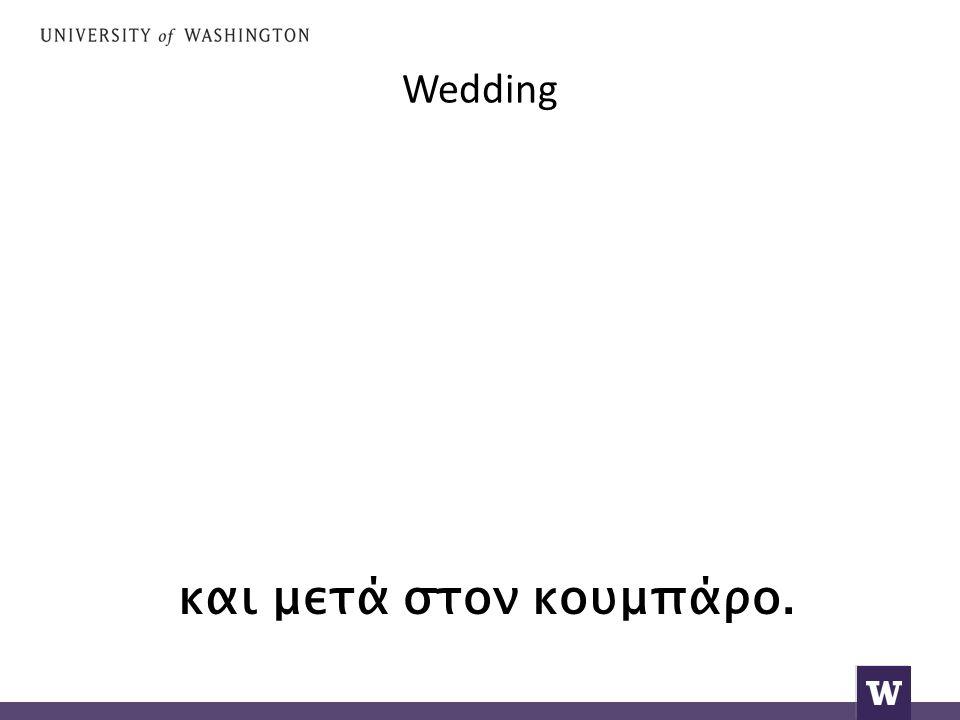 Wedding και μετά στον κουμπάρο.
