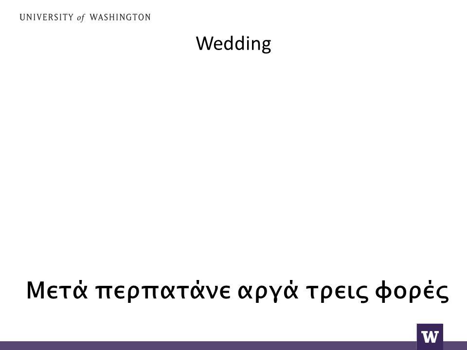 Wedding Μετά περπατάνε αργά τρεις φορές