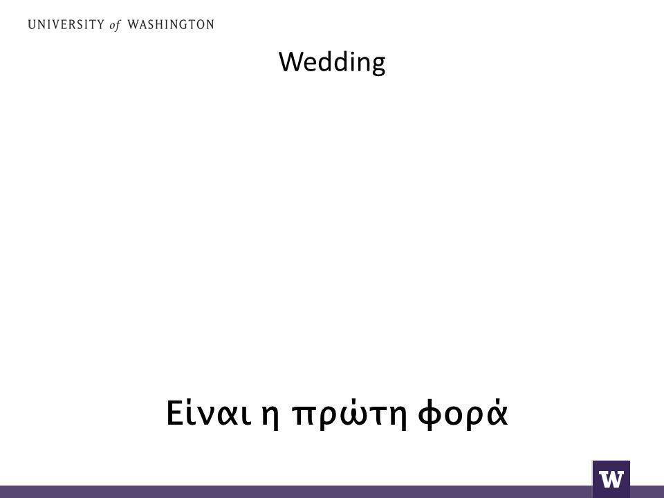 Wedding Είναι η πρώτη φορά