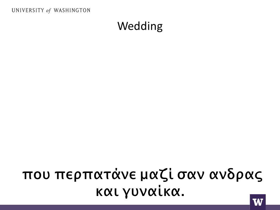 Wedding που περπατάνε μαζί σαν ανδρας και γυναίκα.