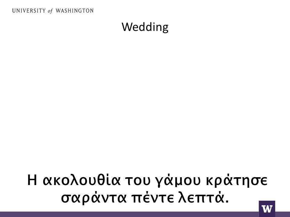 Wedding Η ακολουθία του γάμου κράτησε σαράντα πέντε λεπτά.