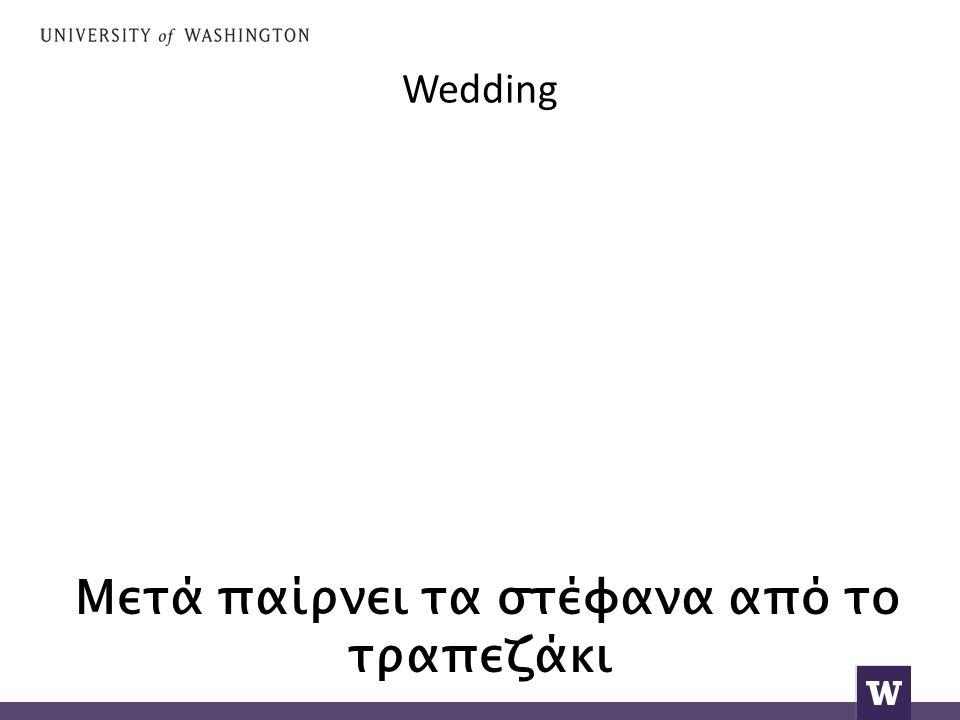 Wedding Μετά παίρνει τα στέφανα από το τραπεζάκι