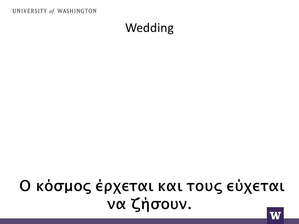 Wedding Ο κόσμος έρχεται και τους εύχεται να ζήσουν.