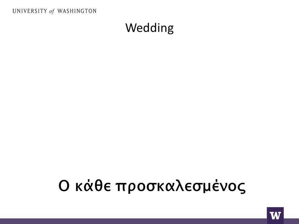 Wedding Ο κάθε προσκαλεσμένος