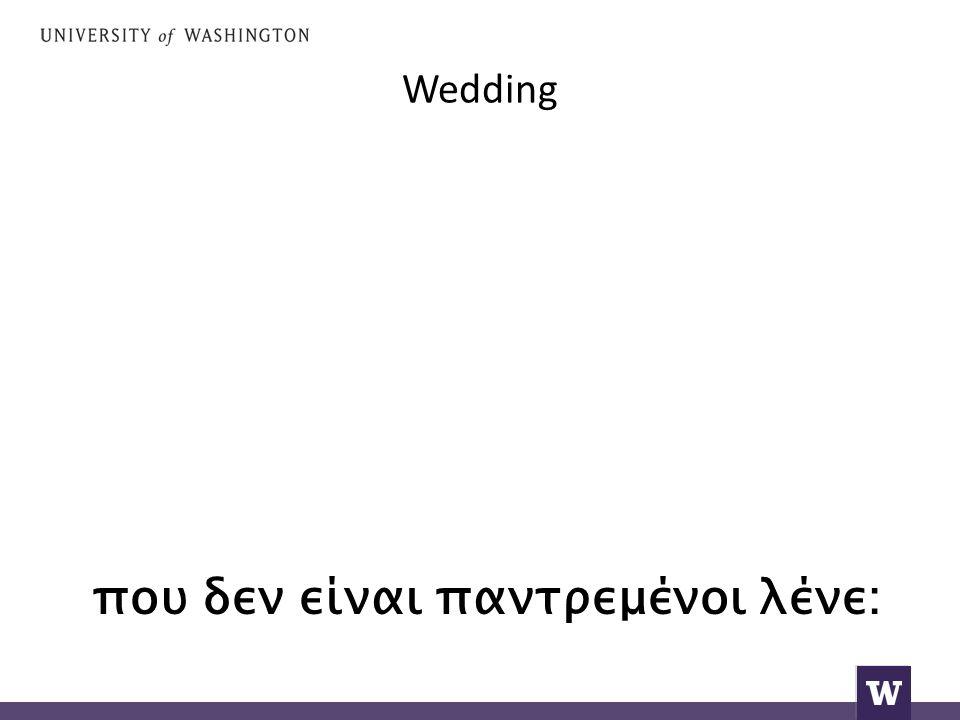 Wedding που δεν είναι παντρεμένοι λένε: