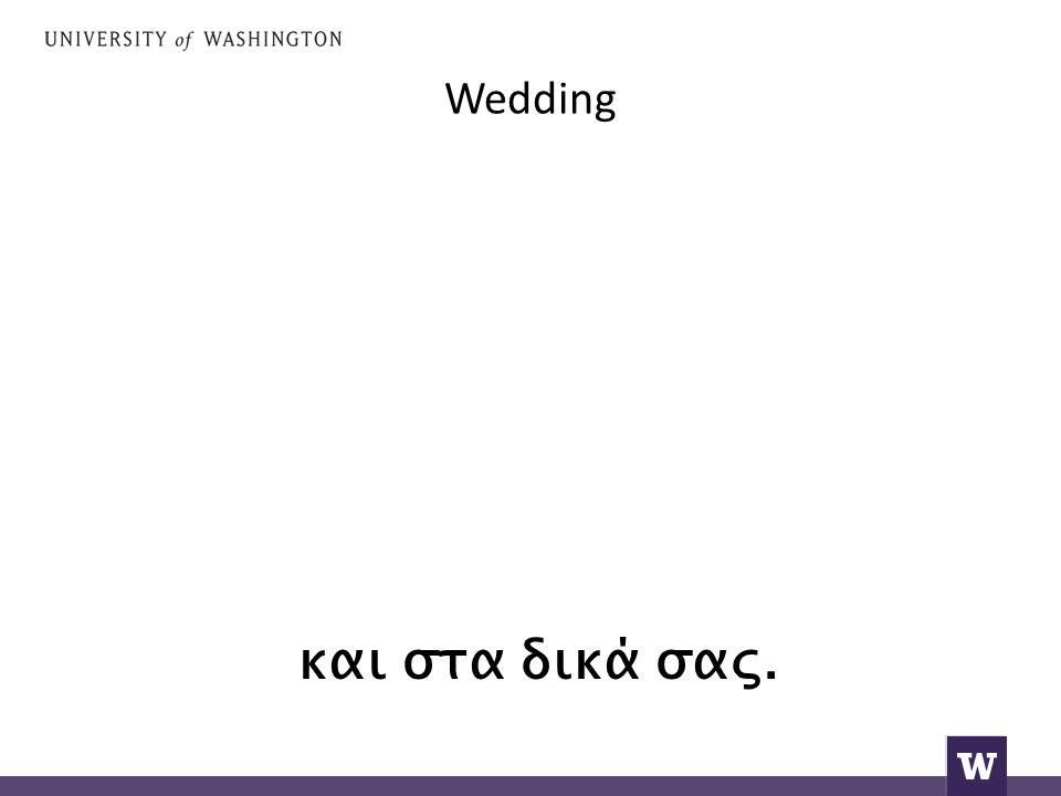 Wedding και στα δικά σας.