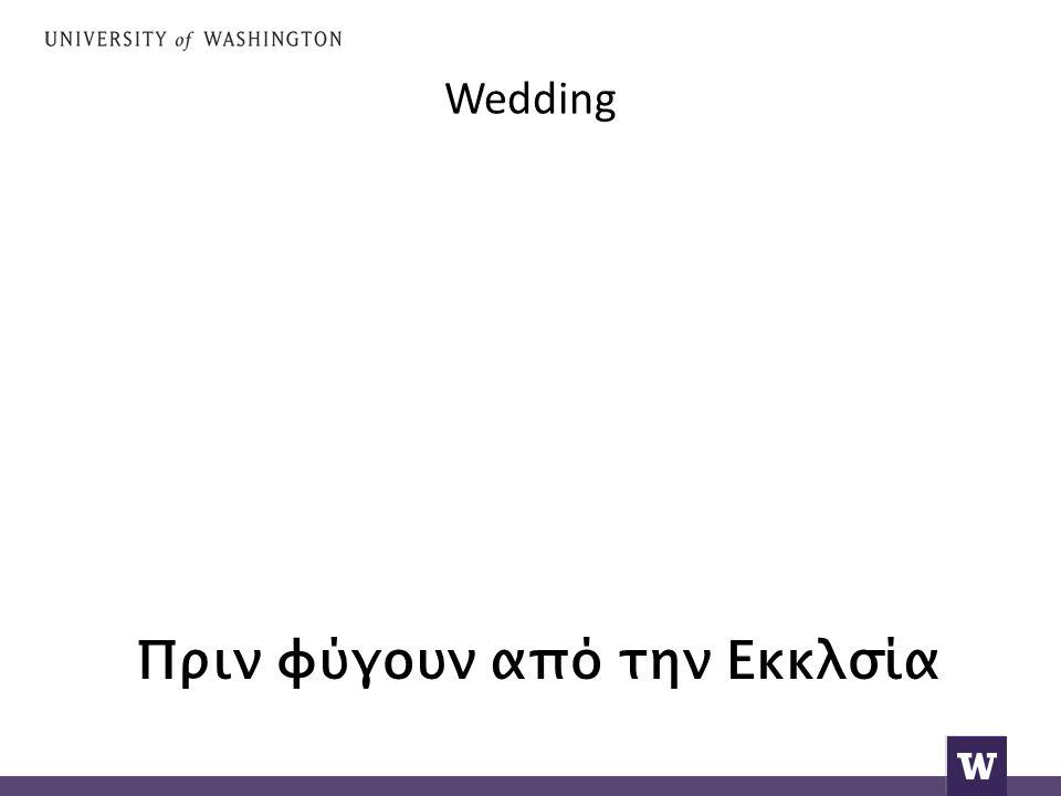 Wedding Πριν φύγουν από την Εκκλσία