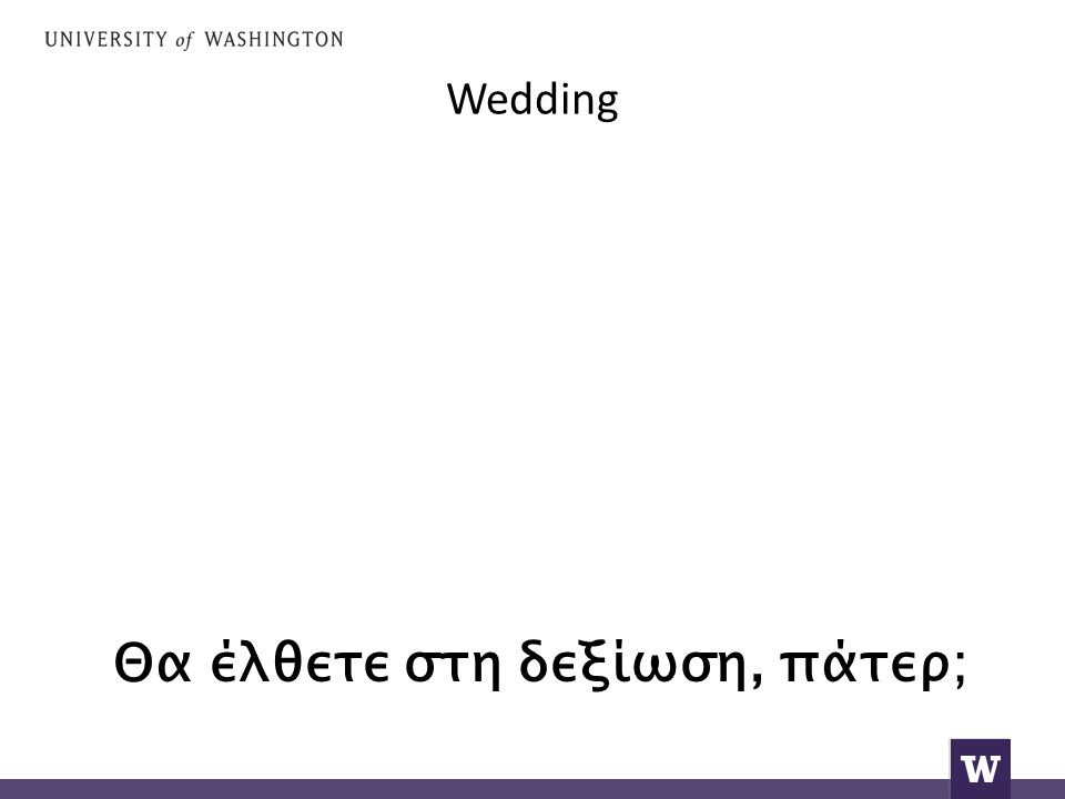 Wedding Θα έλθετε στη δεξίωση, πάτερ;