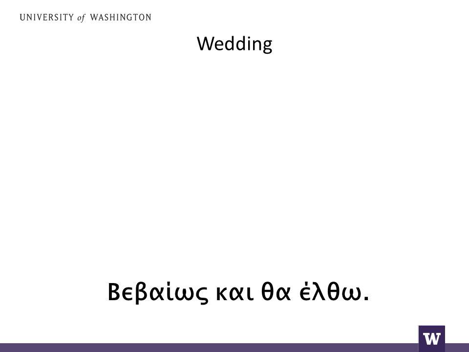 Wedding Βεβαίως και θα έλθω.