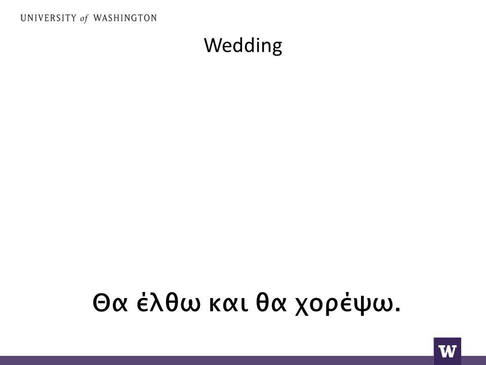 Wedding Θα έλθω και θα χορέψω.