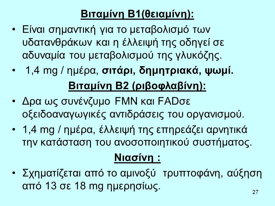 27 Βιταμίνη Β1(θειαμίνη): Είναι σημαντική για το μεταβολισμό των υδατανθράκων και η έλλειψή της οδηγεί σε αδυναμία του μεταβολισμού της γλυκόζης.