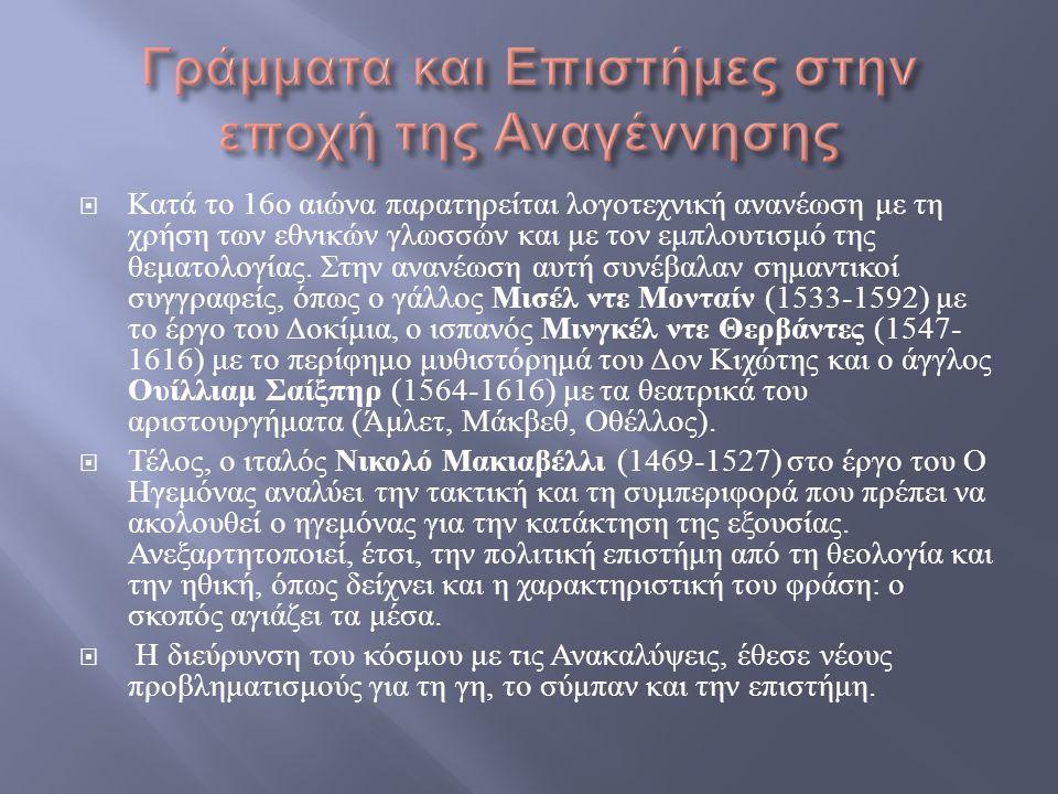  Κατά το 16 ο αιώνα παρατηρείται λογοτεχνική ανανέωση με τη χρήση των εθνικών γλωσσών και με τον εμπλουτισμό της θεματολογίας.