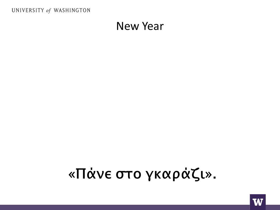 New Year «Πάνε στο γκαράζι».