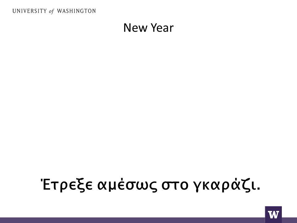 New Year Έτρεξε αμέσως στο γκαράζι.