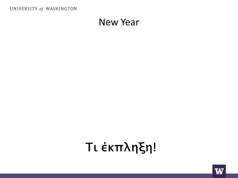 New Year Τι έκπληξη!