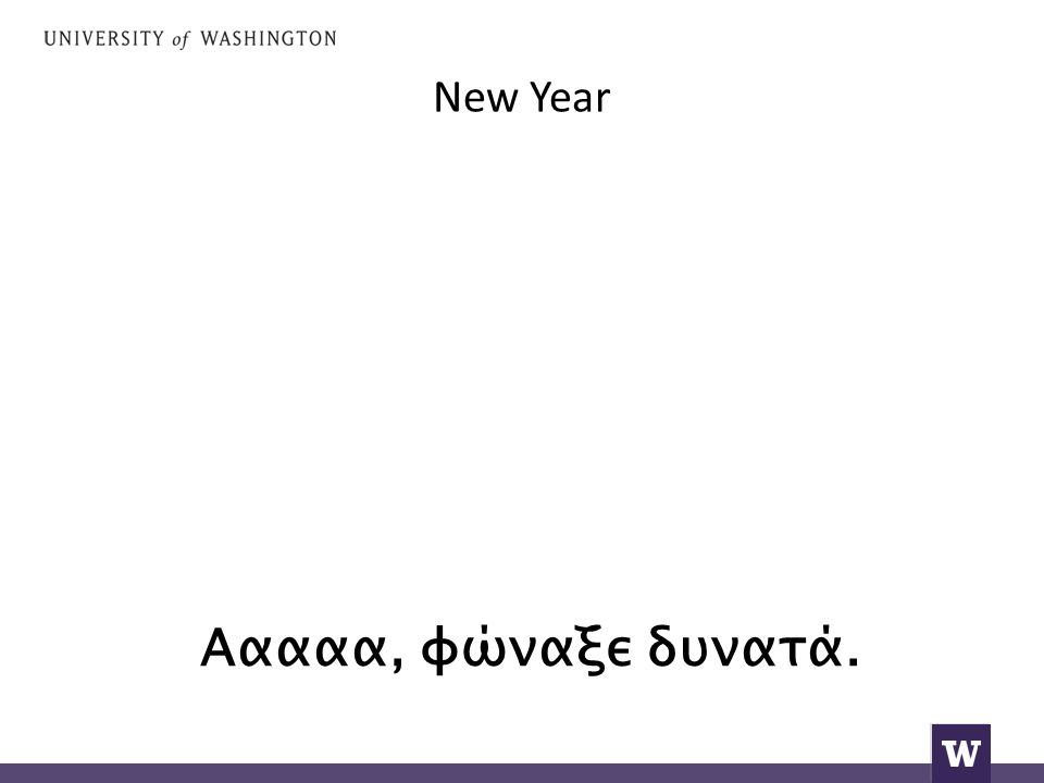 New Year Ααααα, φώναξε δυνατά.