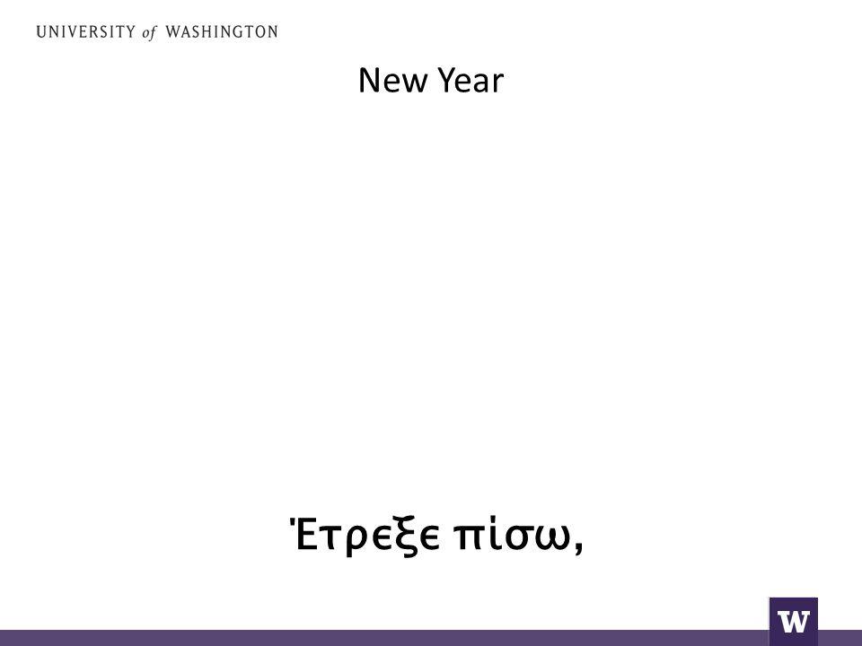 New Year Έτρεξε πίσω,