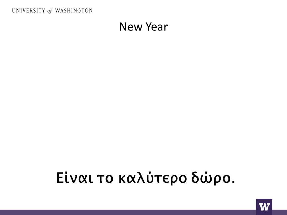 New Year Είναι το καλύτερο δώρο.