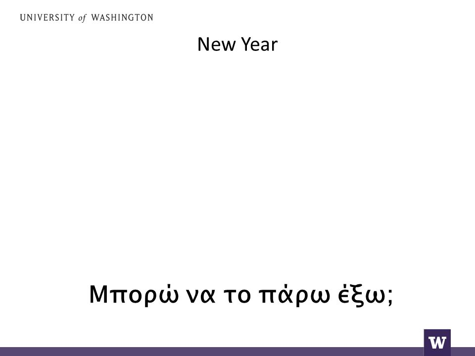 New Year Μπορώ να το πάρω έξω;