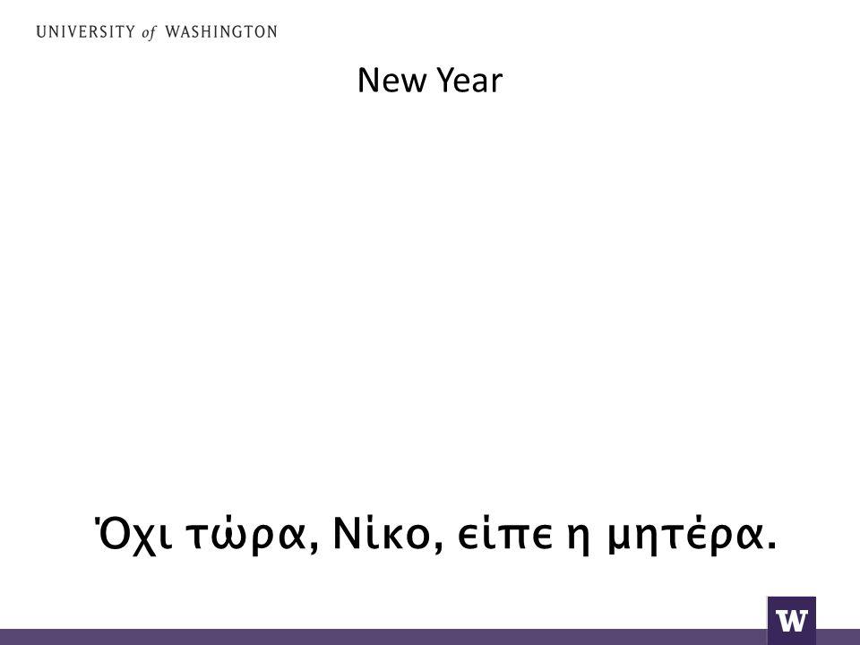 New Year Όχι τώρα, Νίκο, είπε η μητέρα.