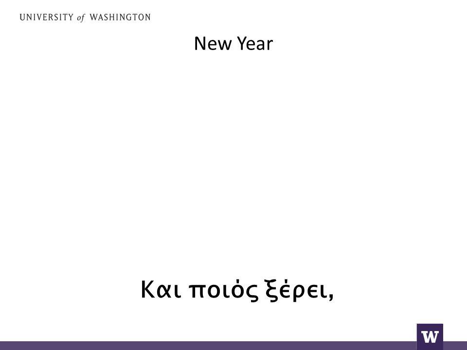 New Year Και ποιός ξέρει,